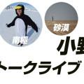 小野裕司トークライブ in 桑名