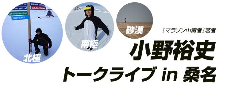 小野裕史トークライブin桑名