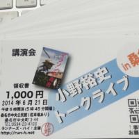小野裕史 トークライブ in 桑名