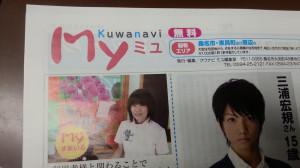 桑名・東員配布のフリーペーパー My ミユに掲載して頂きました。