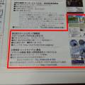 小野さんのトークライブの記事です。 開催要項