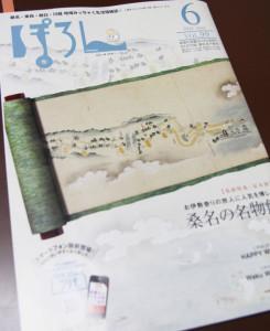 桑名の全戸配付のローカルフリーペーパー「ぽろん」