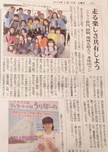 桑員ホームニュース紙面