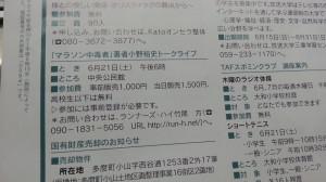 「マラソン中毒者(ジャンキー)」著者の小野裕史氏のトークライブ
